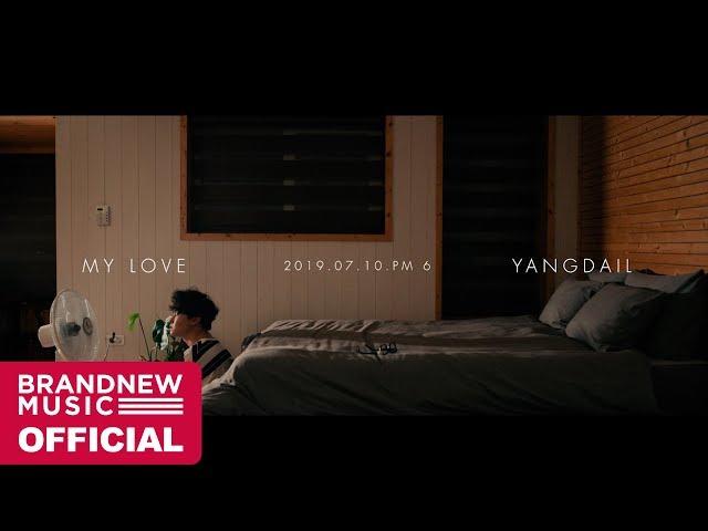 양다일(Yang Da Il) 'My Love' M/V TEASER