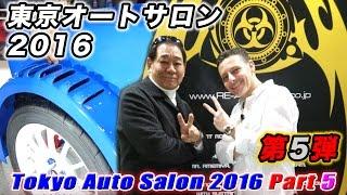 東京オートサロン2016 第5弾 Tokyo Auto Salon 2016 TAS Part 5 RE Amemiya, Rocky Auto
