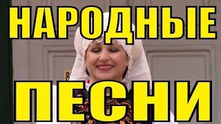Песня Шумел камыш Ах мамочка Напилася я пьяна Русские народные песни
