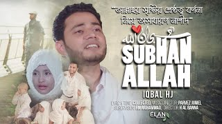 EiD Gift - Subhan Allah || IQBAL HJ - Official Music video 2019