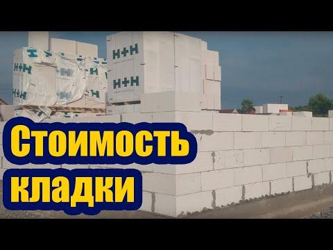 СКОЛЬКО СТОИТ КЛАДКА СТЕН ИЗ ГАЗОБЕТОНА