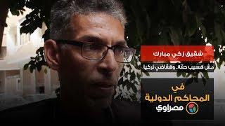 شقيق زكي مبارك:تقرير النيابة المصرية بداية أخذ حقه..وهقاضي تركيا دوليا (فيديو)