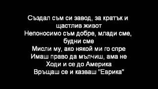 Лора Караджова и Кристо - Оставам тук - текст