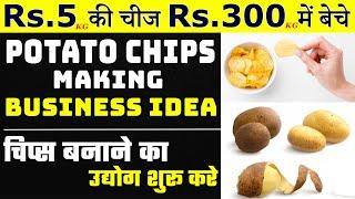 Rs.5 की चीज Rs.300 में बेचे और बनिए खुद की कंपनी के मालिक || Small Business Ideas