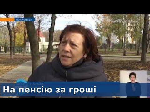 Телеканал Донбасс: Пойти на пенсию за деньги