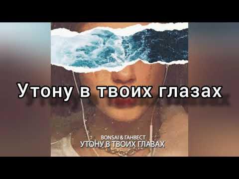 Bonsai - Утону в твоих глазах (текст песни)