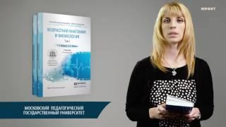 Возрастная анатомия и физиология. Любимова З.В., Никитина А.А.