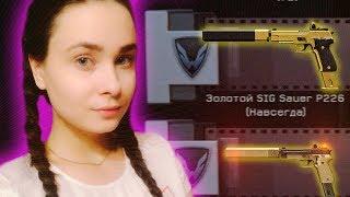 ДЕВУШКА ВЫБИЛА ЗОЛОТОЙ SIG SAUER P226 C В WARFACE !!!