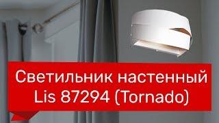 Светильник настенный  LIS 87294, 87296 (5011K-H01, 5011K-H04) Tornado обзор