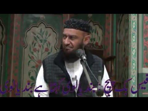 Dars E Quran 16 Feb 2018 || Attaullah Bandyalvi Sahab