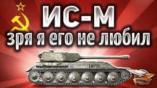 ИС-М - Реально офигенный танк - И броня есть
