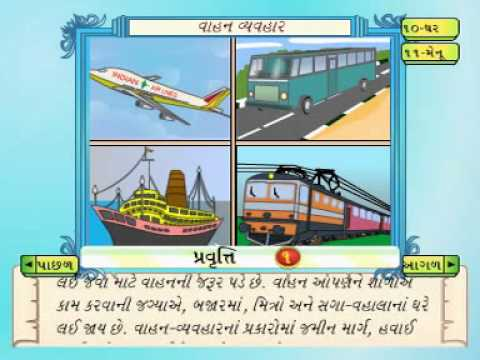 Number Names Worksheets paragraph on means of transport : Learn EVS | Class 2 | Means of Transport | Gujarati - YouTube