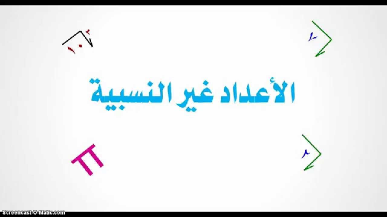 مجموعة الأعداد غير النسبية الرياضيات الصف الثاني الإعدادي الترم الأول مصر نفهم Youtube