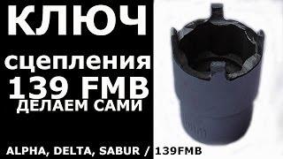 Ключ для снятия сцепления 139 FMB (Делаем сами)