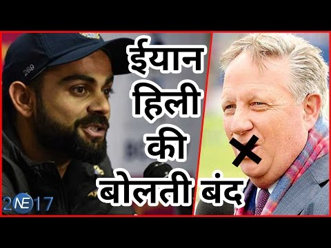 देखिए कैसे Virat Kohli ने कर दी Australian Cricketer Ian Healy की बोलती बंद