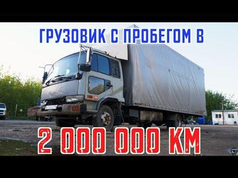 КУПИЛ ЯПОНСКИЙ ГРУЗОВИК С ПРОБЕГОМ 2 МИЛЛИОНА КМ!!