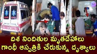 దిశ నిందితుల మృతదేహాలు గాంధీ ఆస్పత్రికి చేరుకున్న దృశ్యాలుl Accuses Bodies at Gandhi Hospitall#Disha