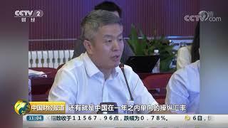 [中国财经报道]专家:美方无理贴标签 必将伤及自己| CCTV财经