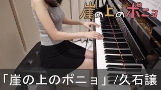 崖の上のポニョ 主題歌 久石譲 [ピアノ] Gake no Ue no Ponyo Main Theme Hisaishi Yuzuru [piano] Cover by pan piano 使用楽譜:カノン電子楽譜 崖の上のポニョ ...