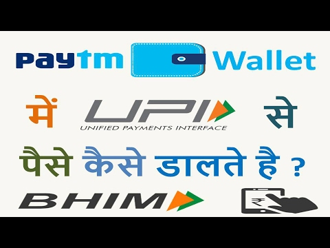 How To Add Money To Paytm Wallet By Upi App Hindi