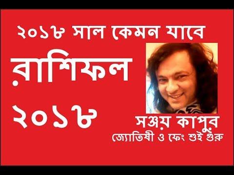 Rashifal 2018 in Bengali | রাশিফল 2018 | Horoscope 2018 in Bengali | Sanjay Kapoor