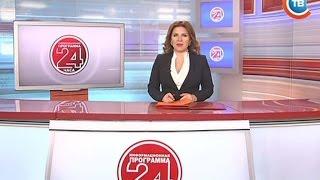 """Новости """"24 часа"""" за 13.30 19.01.2017"""
