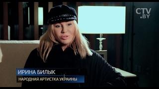 Всё, что я пою – это в жизни было, сейчас я счастлива: Ирина Билык отвечает на «Простые вопросы»