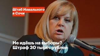 Не идёшь на выборы? Штраф 30 тысяч рублей