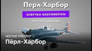Badcomedian —  Пёрл-Харбор [Честный Трейлер: Озвучка] #RetroBad