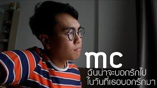 mc - ฉันน่าจะบอกรักไป ในวันที่เธอบอกรักมา - Mola mola Sunshine! Music Cover Contest