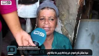 فيديو| سيدة بعشش السودان:احنا عايشين مع الكلاب ياريس