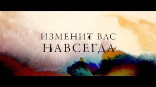 Голос монстра - Русский трейлер №2 (дублированный) 1080p
