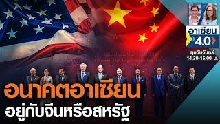 อนาคตอาเซียนอยู่กับจีนหรือสหรัฐ?