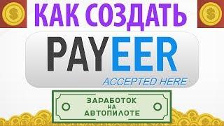 Как создать Payeer кошелек. Электронная платежная система Payeer. Регистрация Payeer кошелька!