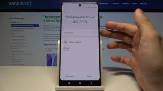 Как включить портативную точку доступа на Samsung Galaxy Note 20 — Мобильный хот-спот
