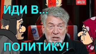 Выборы в России - это сходить по маленькому! Артемий Троицкий