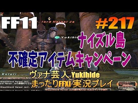 #217 【FF11】ナイズル島 不確定アイテムキャンペーン 【ヴァナ ...