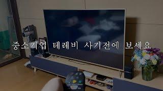 중소기업 TV 2년간 써본 실사용 후기~!!! (fea…