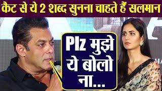 Bharat: Salman Khan wants to hear These two words from Katrina Kaif | FilmiBeat