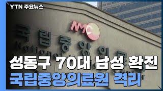서울 성동구서 '코로나 19' 70대 확진...이 시각…