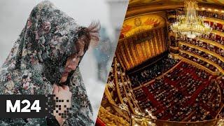 На Москву надвигается шторм. Зрители возвращают билеты в Большой театр - Новости Москва 24