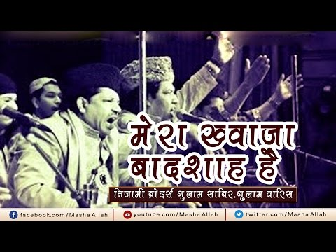 Mera Khwaja Badshah Hai (Full Qawwali) | Nizami Brothers | Superhit Qawwali Khwaja Garib Nawaz