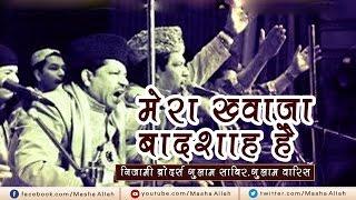 Mera Khwaja Badshah Hai (Full Qawwali)   Nizami Brothers   Superhit Qawwali Khwaja Garib Nawaz