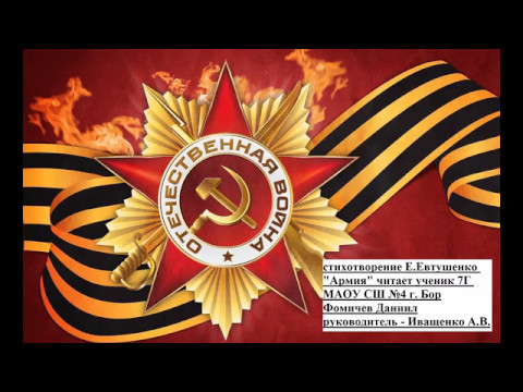 Изображение предпросмотра прочтения – ДаниилФомичев читает произведение «Армия» Е.А.Евтушенко