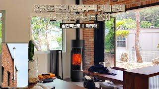 [삼진벽난로] 강원도 춘천, 전원주택 겨울 준비, 화목…