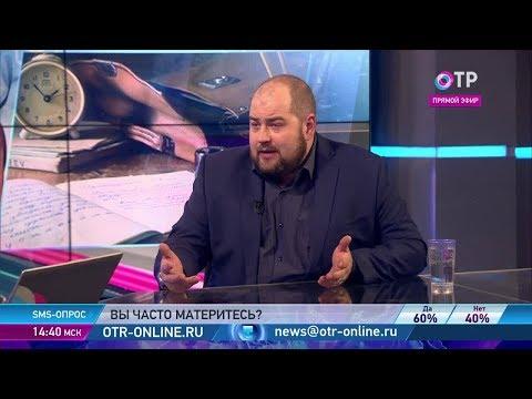 Игорь Исаев: Мат - своеобразный маркер «свой - чужой»