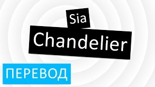 Sia Chandelier Перевод песни На русском Слова Текст Из рекламы Dior MISS DIOR Natalie Portman