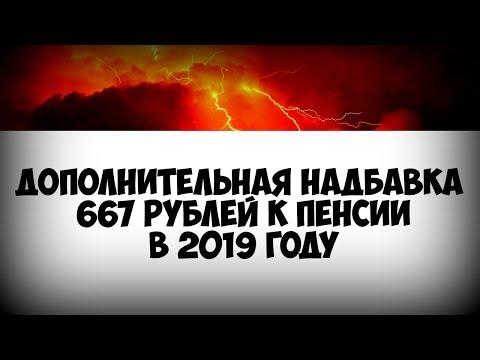Дополнительная надбавка к пенсии 667 рублей в 2019 году