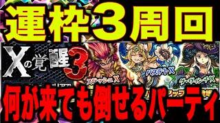 【モンスト】Xの覚醒3★何が来ても倒せる運枠3周回方法