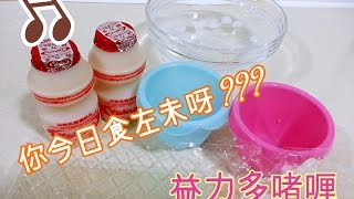 How To Make Yakult Jelly(益力多啫喱)~ funfunyIn Cooking 29